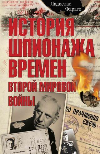 История шпионажа времен второй Мировой войны