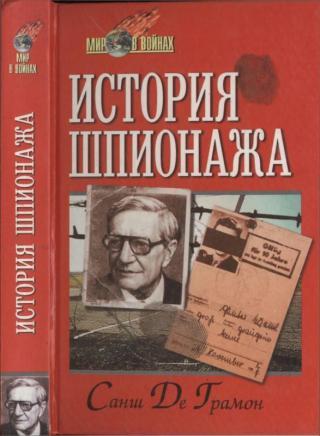 История шпионажа