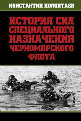 История сил специального назначения Черноморского флота
