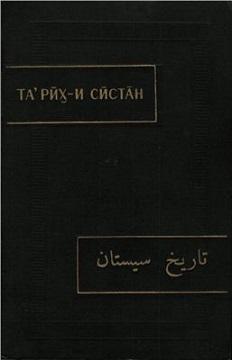 История Систана [Та'рих-и Систан]