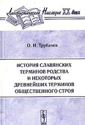 История славянских терминов родства и некоторых древнейших терминов общественного строя