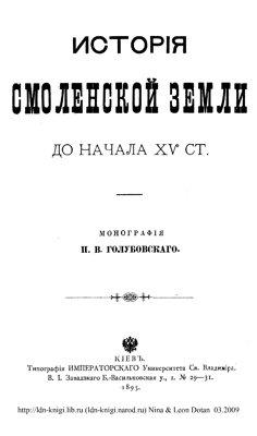 Исторiя Смоленской земли до начала XV столетия