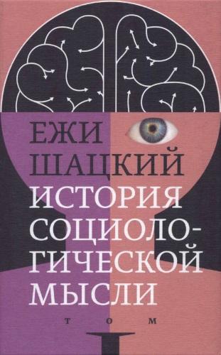 История социологической мысли. Том 1