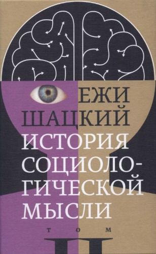 История социологической мысли. Том 2