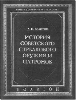 История советского стрелкового оружия и патронов