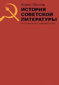 История советской литературы. Воспоминания современника