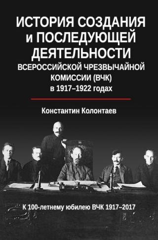 История создания и последующей деятельности Всероссийской Чрезвычайной Комиссии (ВЧК) в 1917-1922 годах