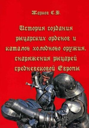 История создания рыцарских орденов и каталог холодного оружия, снаряжения рыцарей средневековой Европы