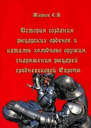 История создания рыцарских орденов, каталог холодного оружия, снаряжения рыцарей средневековой Европы