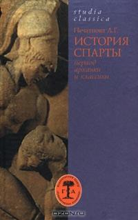 История Спарты