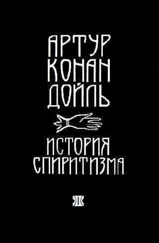 История спиритизма [С иллюстрациями]