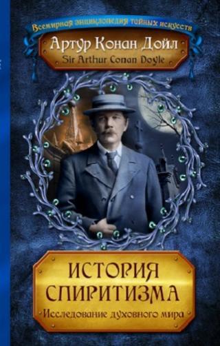 История спиритизма