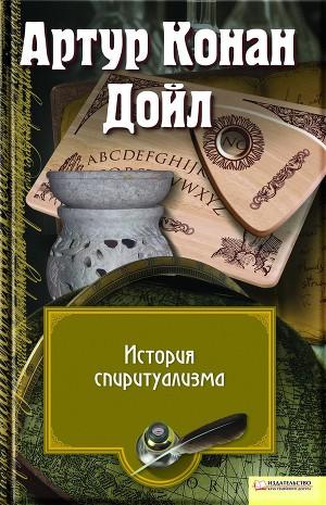 История спиритуализма (др. перевод)