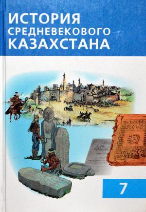 История средневекового Казахстана