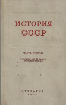 История СССР. Часть третья. 10 класс.