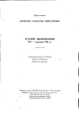 История сварки. XV-середина XX ст.