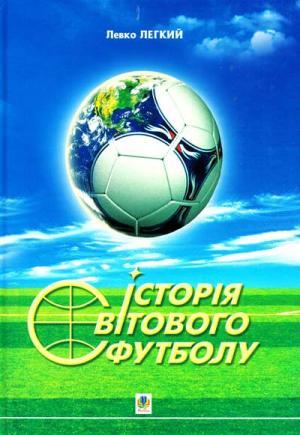 Історія світового футболу