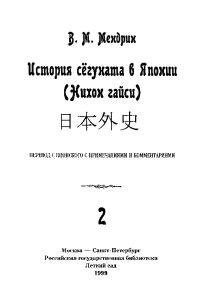 История сёгуната в Японии: Нихон гайси: В 2-х гг т.2