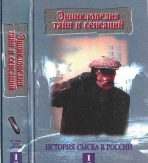 История сыска в России, кн.1