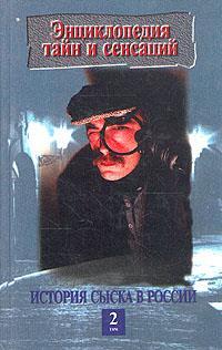 История сыска в России. Книга 2