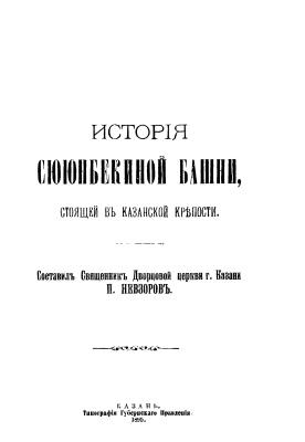 История Сююнбекиной башни, стоящей в Казанской крепости