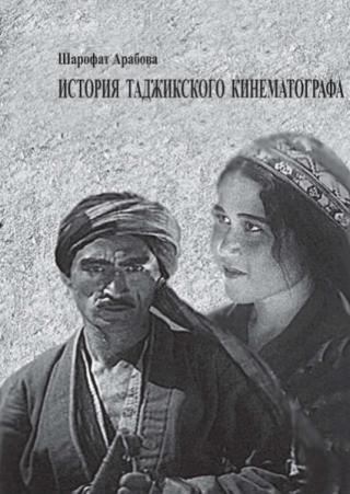 История таджикского кинематографа