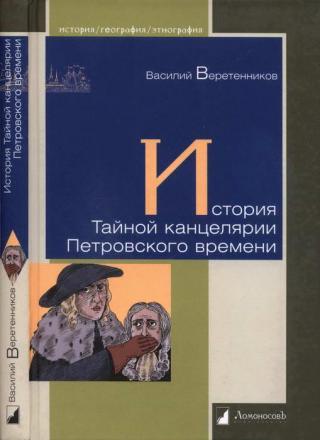 История Тайной канцелярии Петровского времени
