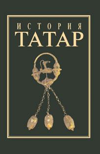 История татар. Том II. Волжская Булгария и Великая Степь