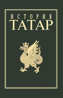 История татар. Том V. Татарский народ в составе Российского государства (вторая половина XVI - XVIII вв.)