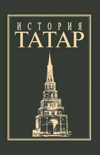 История татар. Том VI. Формирование татарской нации. XIX - начало XX в.