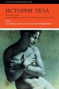 История тела. Том 1: От Ренессанса до эпохи Просвещения