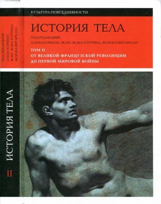 История тела. Том 2: От Великой французской революции до Первой мировой войны