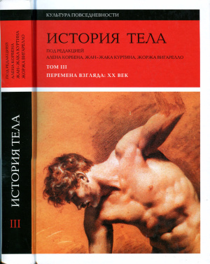 История тела. Том III. Перемена взгляда XX век