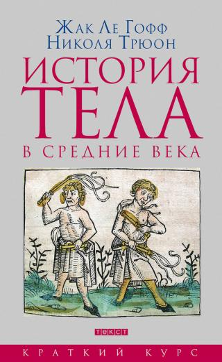 История тела в средние века [html]