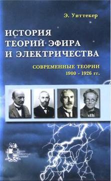 История теорий эфира и электричества: Современные теории (1900-1926 гг.)