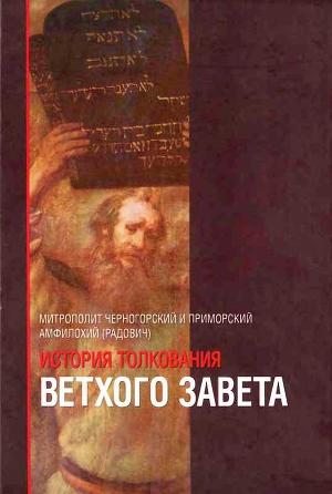 История толкования Ветхого Завета