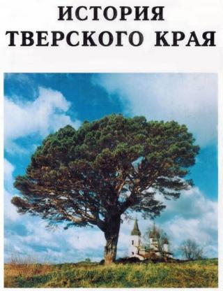 История Тверского края