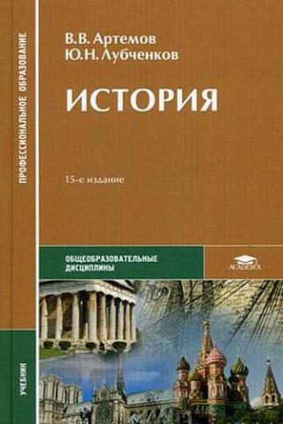 История [учебник для студентов учреждений среднего проф. образования]