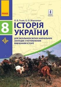 Історія України [підручник для 8 класу]