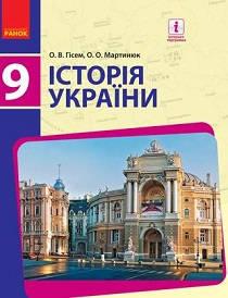 Історія України [підручник для 9 класу]