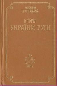 Історія України-Руси. До початку ХІ віка