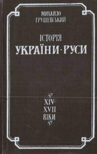 Історія України-Руси. Т. V [XIV — XVII ст.]