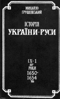 Історія України-Руси  Том IХ- Кн.1 [роки 1650-1654]