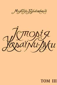 Історія України-Руси Том III. [До року 1340.]