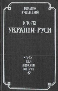 Історія України-Русі Том IV [XIV-XVI віки відносини політичні]