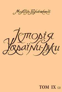 Історія України-Руси Том IX Кн. II [Хмельниччина. роки 1654-1657]
