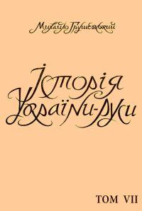 Історія України-Руси  Том VII   [Козацькі часи — до р. 1625.]