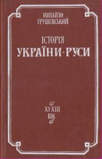 Книга история украинского народа