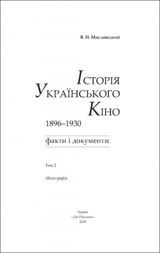 Історія українського кіно 1896-1930. Факти і документи. Том 2