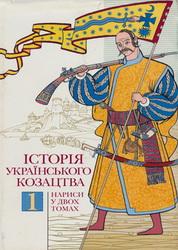 Історія українського козацтва: Нариси: У 2 т. – Т. 1